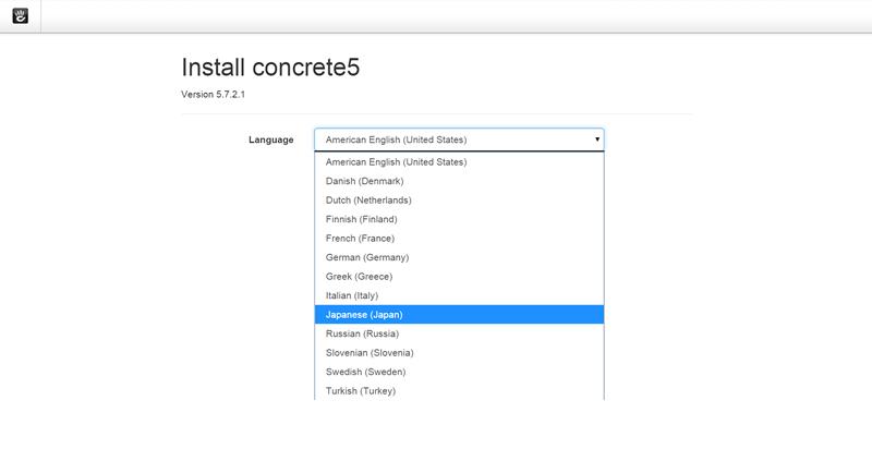 concrete5 言語選択画面