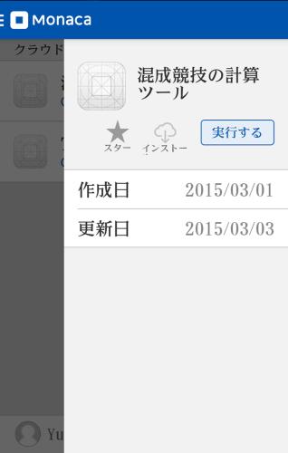 AndroidDebuggerInstall2