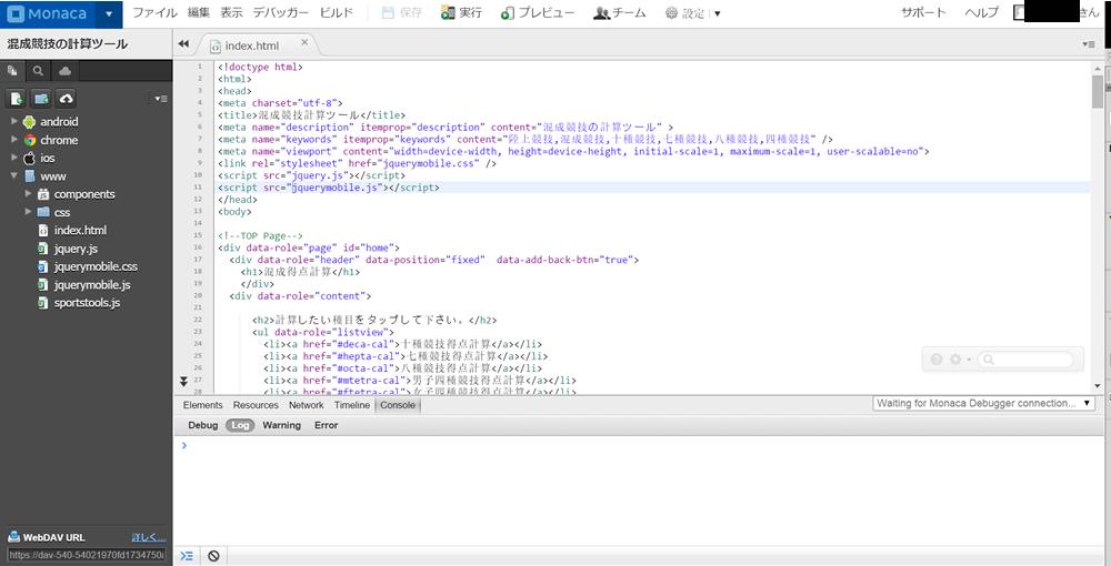 MonacaでHTMLとJavaScriptを使ってMobileアプリ開発