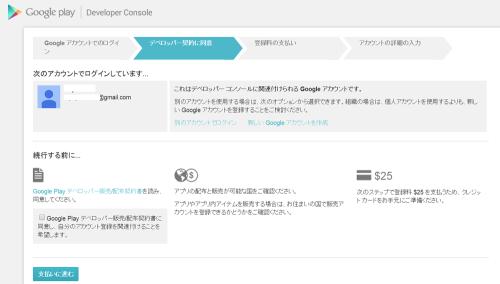 Google Play Consoleサインアップ